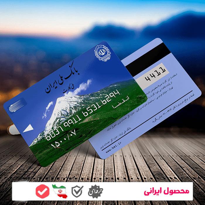 فایل لایه باز کارت بانک ملی