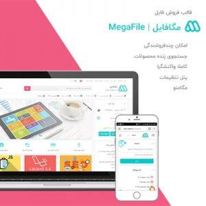 قالب فروش فایل مگافایل | Megafile