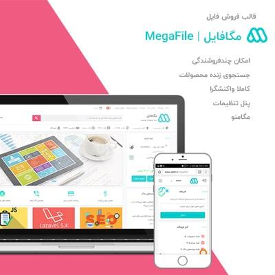 قالب فروش فایل مگافایل   Megafile