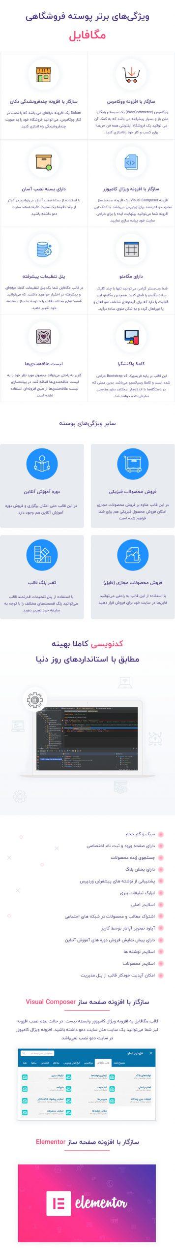 توضیحات قالب فروش فایل مگافایل