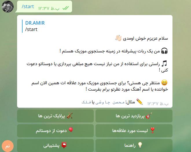 محصول سورس ربات تلگرام جستجوی موزیک