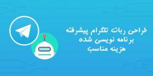 سفارش برنامه نویسی ربات تلگرام