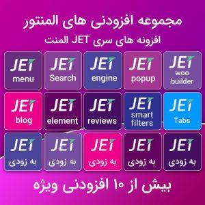 پکیج افزودنی های جت المنتور | jet elementor