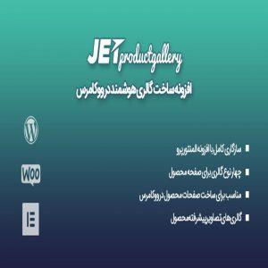 افزونه جت پروداکت گالری | Jet Product