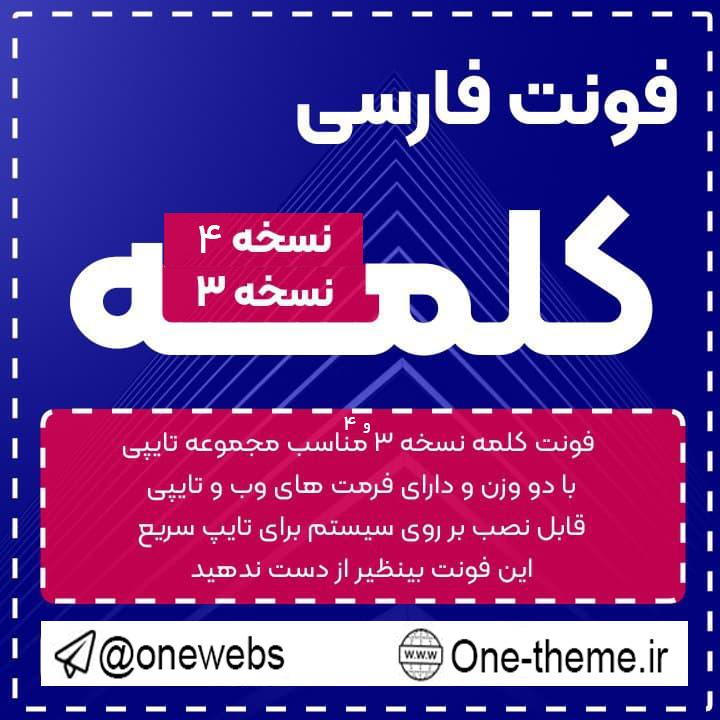 فونت کلمه kalameh | بهترین فونت فارسی