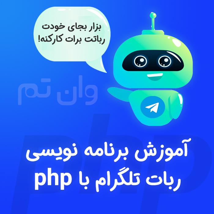 آموزش برنامه نویسی ربات تلگرام با PHP