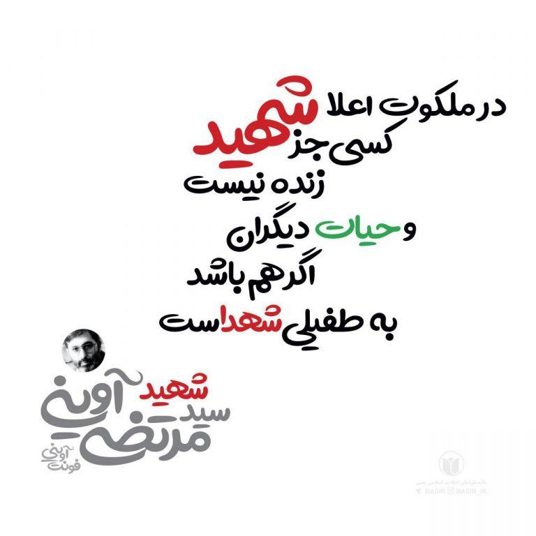 نمونه طراحی فونت فارسی آوینی