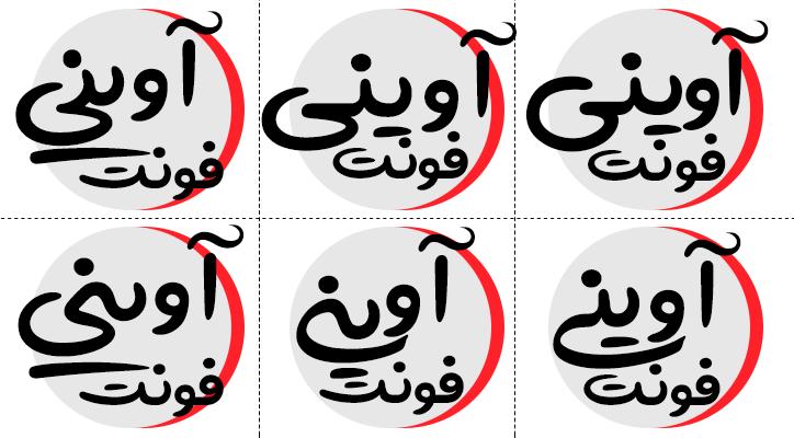 حروف جایگزین فونت آوینی 3 Aviny