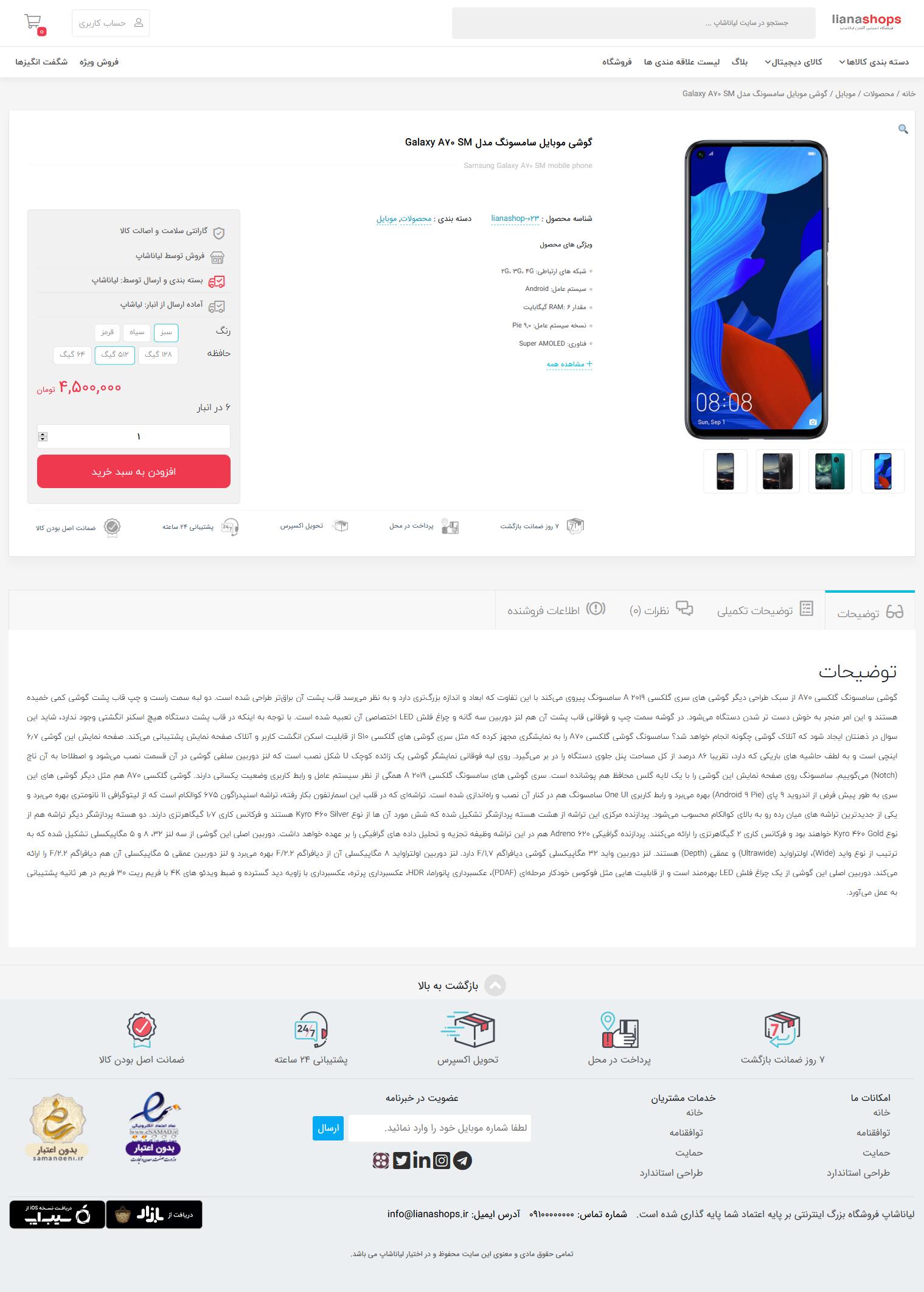 صفحه نمایش جزئیات محصول